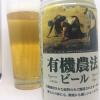 「有機農法ビール」世界初のオーガニックビール!?地球にも身体にも優しいビール♪