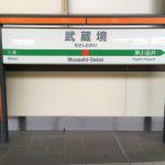 武蔵境の温泉&銭湯2選|駅近を選ぶか、露天の岩風呂を選ぶか!