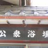 渋谷の温泉・銭湯7選|モダンテイストなお風呂や円形のペンキ絵などおしゃれなスポットが充実