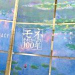 「モネ それからの100年」が横浜美術館で開催中!作品の感想や気になったキーワードをチェック♪