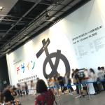「デザインあ展」大人も子供も観て、触って、描いて、体験する!発見のある良い展示会!@2018年東京